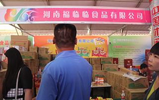 河南福临临食品有限公司参加2015漯河食品博览会
