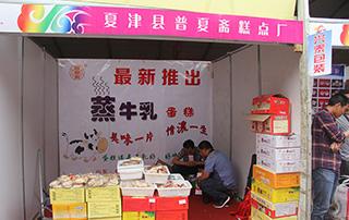 夏津县普夏斋糕点厂参加第十三届漯河食品博览会