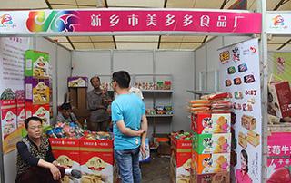 新乡市美多多食品厂参加第十三届漯河食品博览会