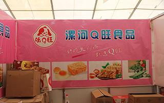 漯河Q旺食品参加第十三届漯河食品博览会