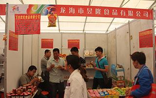 龙海市昱隆食品有限公司参展第十三届漯河食博会