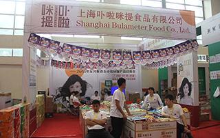 上海卟啦咪提食品有限公司在第十三届漯河食博会上招商