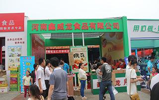 河南鑫威龙食品有限公司参加2015漯河食品博览会