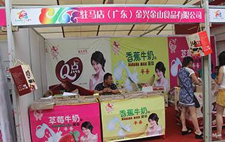 驻马店(广东)金兴金山食品有限公司参加第十三届漯河食品博览会