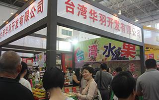 台湾华羽开发有限公司参展2015漯河食品博览会