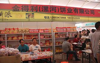 金得利(漯河)饼业有限公司参加2015漯河食品博览会