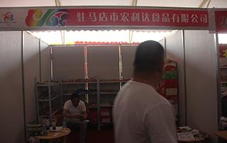 驻马店市宏利达食品有限公司参加第十三届漯河食品博览会