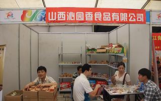 山西沁园香食品有限公司参加2015年漯河食品博览会