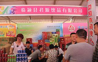临颍县君源饮品有限公司参加2015漯河食品博览会
