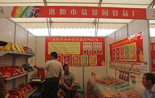 洛阳市易景园食品厂参展第十三届漯河食博会