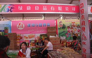 绿康食品有限公司参加2015漯河食品博览会