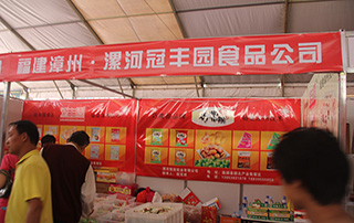 漯河冠丰园食品公司参加2015漯河食品博览会