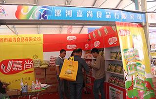 漯河嘉尚食品有限公司参加2015漯河食品博览会