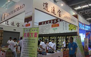 逍遥宝食品有限公司参展2015漯河食品博览会