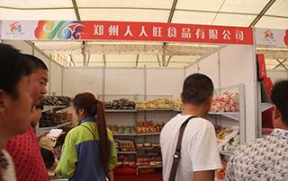 郑州人人旺食品有限公司参展2015漯河食品展