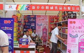 新乡市明威乳品有限公司参展2015漯河食品博览会