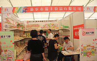 新乡市瑞丰食品有限公司参展2015漯河食品博览会
