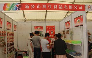 新乡市润生食品有限公司参展2015漯河食品博览会
