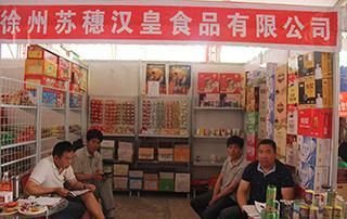徐州苏穗汉皇食品有限公司参展2015漯河食品展