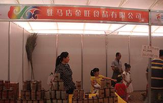 驻马店金旺食品有限公司参加2015漯河食品节