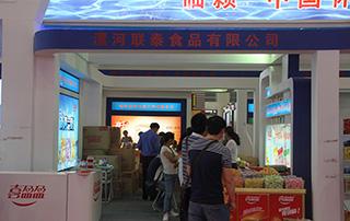 漯河联泰食品有限公司参展第十三届漯河食博会
