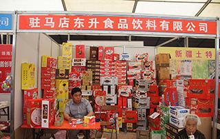驻马店东升食品饮料有限公司2015漯河食品展展位风采
