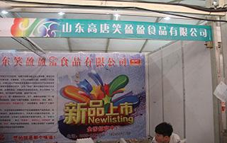 山东高唐笑盈盈食品有限公司参加2015漯河食品博览会