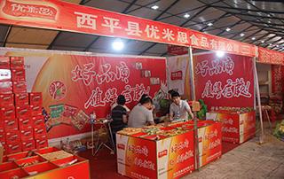 西平县优米思食品有限公司参加第十三届漯河食品博览会