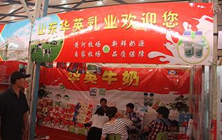 山东华英乳业参加2015漯河食品博览会