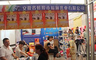 安徽省蚌埠市福淋乳业有限公司参加2015漯河食品博览会