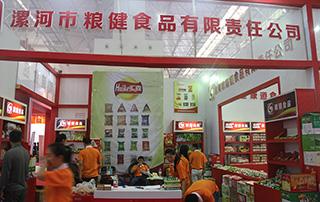 漯河市粮健食品有限责任公司参展第十三届漯河食博会