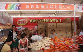 漯河乐源食品有限公司参加第十三届漯河食品博览会