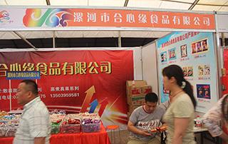 漯河市合心缘食品有限公司参加第十三届漯河食品博览会