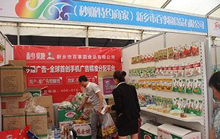 新乡市百事圆食品有限公司参加2015漯河食品节