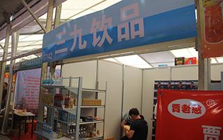三九饮品参加2015漯河食品博览会
