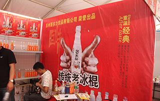 苏州喜多力饮品有限公司参展2015年漯河食博会