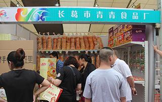 长葛市青青食品厂亮相第十三届漯河食品博览会