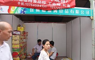 徐州福源满食品有限公司正在2015年漯河食博会现场布展