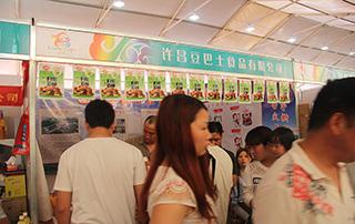 许昌豆巴士食品有限公司参加2015漯河食品博览会