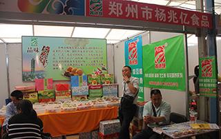 郑州市杨兆亿食品参加2015年漯河食品博览会