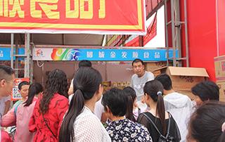 郾城金发顺食品厂参加第十三届漯河食博会