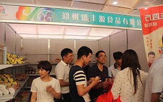 郑州盛丰源食品有限公司参加2015年漯河食品节