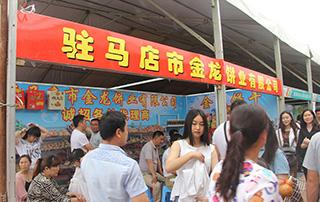 驻马店市金龙饼业有限公司亮相第十三届漯河食品博览会