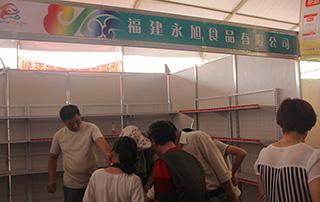福建永旭食品有限公司参加2015年漯河食品博览会