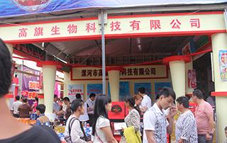 高旗生物科技有限公司参加2015漯河食品博览会