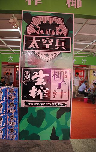 广州战豹食品太空兵生榨椰子汁在2015年漯河食品节上招商
