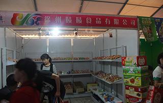 徐州赜赜食品有限公司参加2015漯河食品节