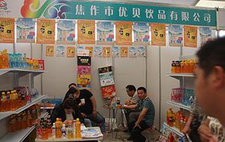 焦作市优贝饮品有限公司参加第十三届漯河食博会