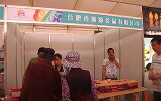 合肥香斯源食品有限公司参加2015漯河食品博览会