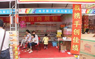 河北滕丰食品有限公司参加2015年漯河食品博览会
